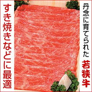 若狭牛 すき焼き肉B 550g【同送不可】【送料無料】