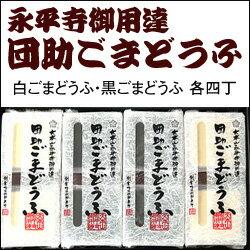 永平寺御用達団助ごまどうふギフト【福井 お土産】ごま豆腐