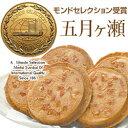 五月ヶ瀬 煎餅 (8枚入)【福井 お土産】父の日ギフト