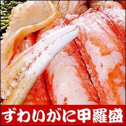 ■ずわいがに甲羅盛(3ハイ入)B福井県/名産品【限定】【同送不可】