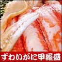 ずわいがに甲羅盛(3ハイ入)B【楽ギフ_のし】福井県/名産品【限定】【父の日ギフト】