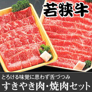 若狭牛すきやき肉・焼肉セット 21-5【同送不可】【送料無料】福井県 和牛 おいしい