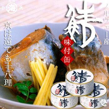 ひと味違う鯖街道 鯖味付缶バラ売り(1缶)【福井 お土産】