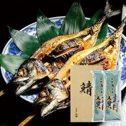 小浜丸海若狭名物浜焼き鯖B(2本)【送料無料】