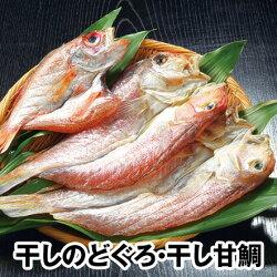 干しのどぐろ・干し甘鯛10−2【送料無料】