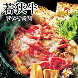 若狭牛 すき焼き肉B 550g【送料無料】和牛【同送不可】【福井 福井県 お土産】