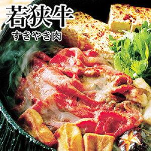 若狭牛 すき焼き肉A 350g【同送不可】【送料無料】