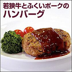 若狭牛とふくいポークのハンバーグ【福井お土産】お歳暮