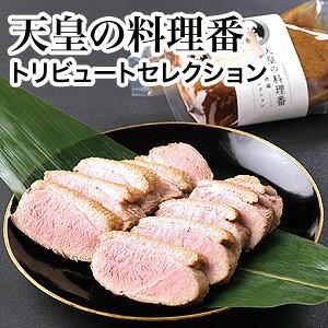 ★合鴨のロース2本セット(萬谷)13-9天皇の料理番【冷蔵】【送料無料】