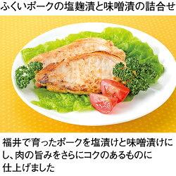 ★ふくいポークロース塩麹漬、味噌漬セット21-7【冷凍】【送料込】
