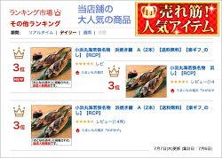 小浜丸海若狭名物浜焼き鯖B(2本)【送料無料】【福井お土産】