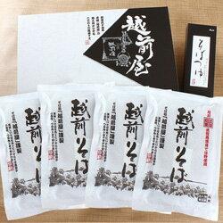 直営農場産 越前そば 11-2【送料無料】【福井 お土産】