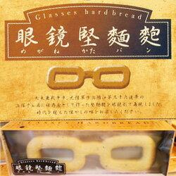 眼鏡堅麺麭(3個入)眼鏡枠の生産は95%のシェアーが福井県鯖江市です【福井お土産】【父の日ギフト】