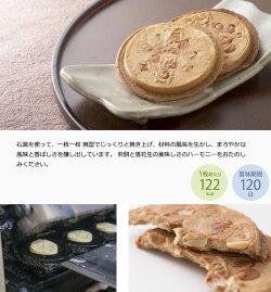 五月ヶ瀬煎餅