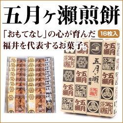 五月ヶ瀬煎餅(16枚入)【福井福井県お土産】