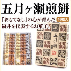 五月ヶ瀬煎餅 (16枚入)【福井 お土産】