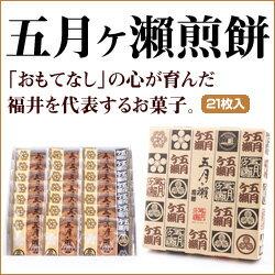 五月ヶ瀬 煎餅(21枚入)【福井 お土産】