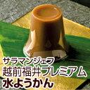 サラマンジェフ越前福井プレミアム水ようかん2-1【冷蔵】(名物)【お歳暮ギフト】