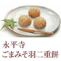 永平寺 ごまみそ羽二重餅20個入【福井 お土産】