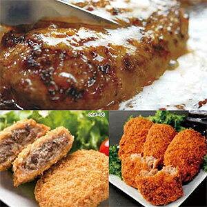 おいしいお惣菜詰合せ2−1ハンバーグ・メンチカツ・コロッケ【冷凍】【送料無料】【同送不可】