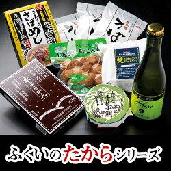 ふくいのたから華5-5【送料無料】【冷蔵】