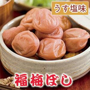 福井梅 若狭・三方の梅干 うす塩漬310g 11-14