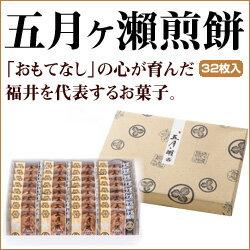 五月ヶ瀬煎餅(32枚入)【福井 お土産】【お歳暮ギフト】