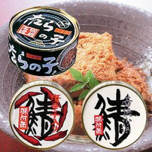 ■(たら缶・鯖味付缶・鯖唐辛子缶)