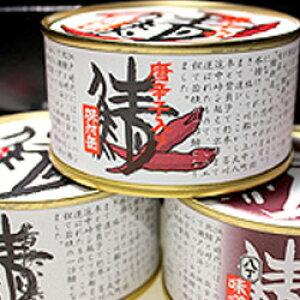 ★鯖缶セット(味付缶・唐辛子缶・八丁味噌味)