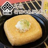 名物竹田のあぶらあげ大きな油揚げ薬味、タレ付きA14-9(本州のみ発送)
