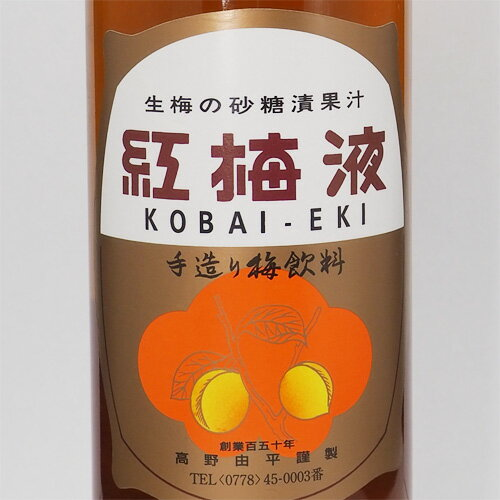 福井名産 紅梅液ノンアルコール飲料【楽ギフ_のし】【福井 お土産】