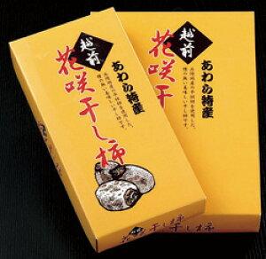 JA花咲干し柿C14-3 福井 お土産(おみやげ)福井県(名物)【送料無料】