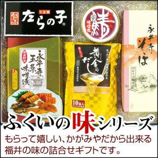 福井の味 C16-3【お歳暮ギフト】