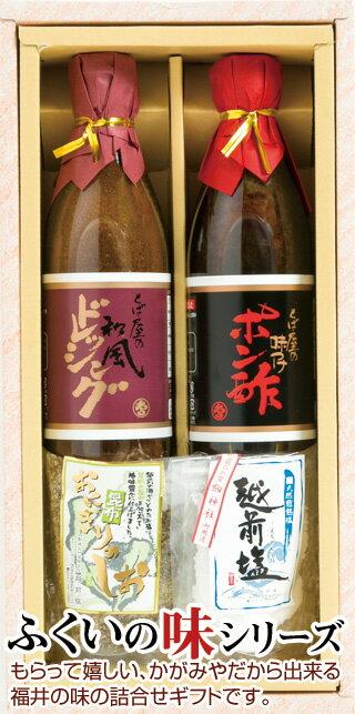 福井の味 A16-1【福井 お土産】