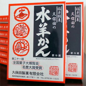 久保田の水ようかん大3枚福井県