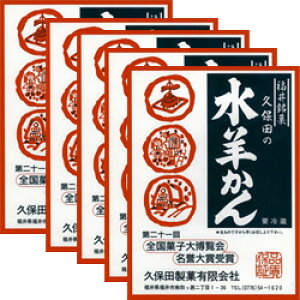 久保田の水ようかん大5枚福井県