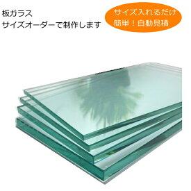 自動見積 オーダーサイズガラス 棚板ガラス ガラス板 DIY 透明ガラス テーブルトップガラス 天板ガラス 板ガラス
