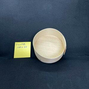 ワッパ100パイ 経木 オール自然素材 日本製 ハンドメイド 折箱 200個入