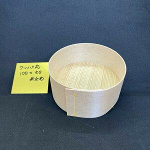 ワッパ100パイ 経木 糸止め 電子レンジ オール自然素材 日本製 ハンドメイド 折箱 200個入