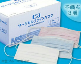 NSサージカルフェイスマスク 圧倒的に毛羽立ちが少ない 150枚(50枚入×3箱) ASTM-F2100-11 レベル2 不織布製 3層式サージカルマスク 公立病院使用の医療用 BFE99%以上 感染予防  不織布マスク 送料無料