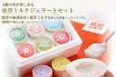 能登ミルクジェラートセット【お中元】【ギフト】【送料無料】【アイスクリーム】
