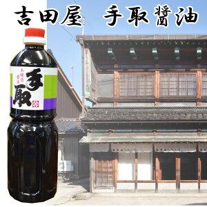吉田屋の醤油本醸造 手取醤油 1リットル