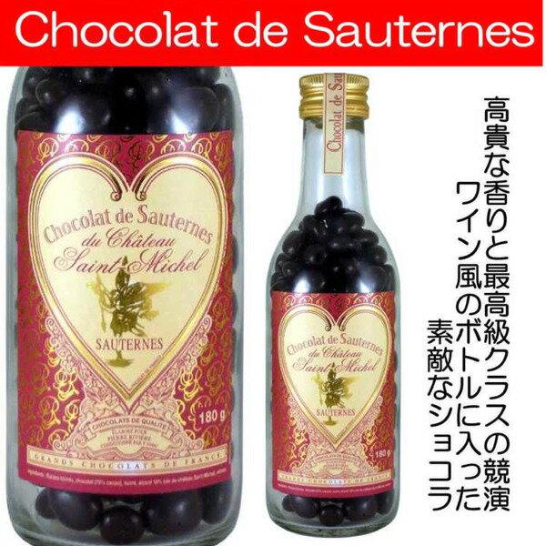 【あす楽】貴腐ワインをタップリ使ったチョコで、葡萄をコーティングした素晴らしい香りのチョコ♪ショコラ・ド・ソーテルヌ専用バッグ入 180gバレンタインギフト/自分用チョコにもお薦め2個以上い求めで送料無料です!