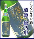 令和1年蔵出し酒石川県白山市に位置する 菊姫酒造菊姫 鶴乃里 山廃純米 1800ミリ