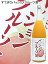 麻原酒造 すてきなパッションフルーツ酒【1800ml】女性にも大人気のリキュール