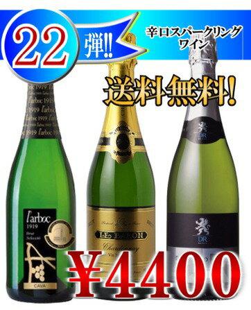 【第22弾】辛口スパークリングワイン【送料無料】3本セット
