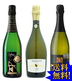 【第24弾】辛口スパークリングワイン【送料無料】3本セット