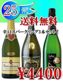 【第25弾】辛口スパークリングワイン【送料無料】3本セット