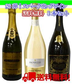 【第26弾】辛口スパークリングワイン【送料無料】3本セット
