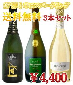 【第27弾】辛口スパークリングワイン【送料無料】3本セット
